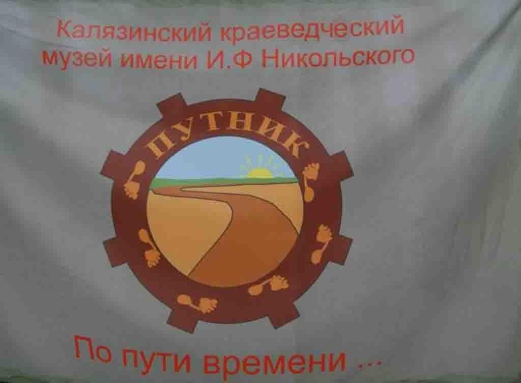 Знамя поисково-исследовательского отряда Путник